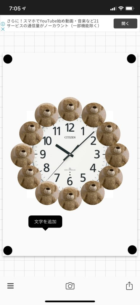 成長時計の作り方