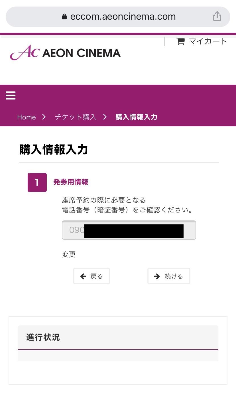 イオンシネマ1000円