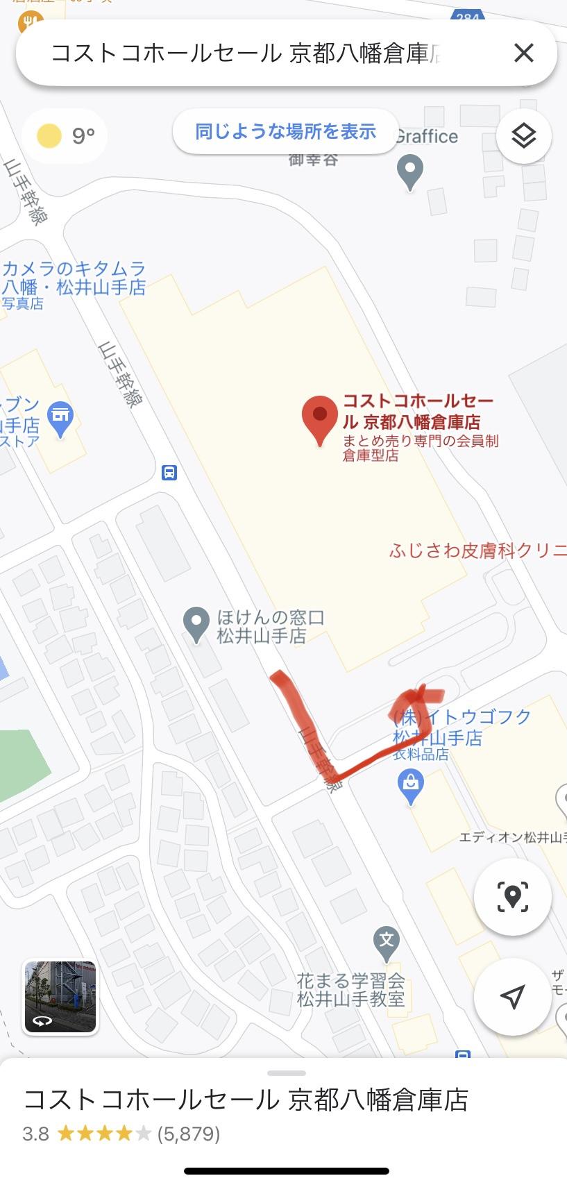 コストコ京都八幡